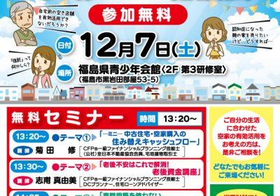 伴_20191207福島セミナー